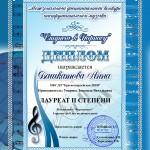 Башкатова Анна (1 группа)