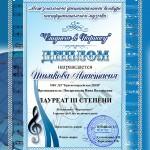 Тимкова Анастасия (1 группа)
