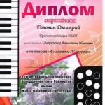 Gramota Golovina Dmitriya