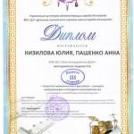 Диплом Кизилова Пашенко