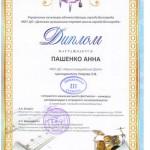 Диплом Пашенко