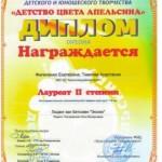 Тимкова Филипенко диплом