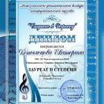 Копыльцова Екатерина (2 группа)