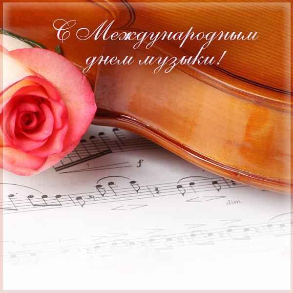 День музыки в россии дата